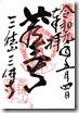ご朱印(三佛寺)