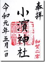 ご朱印(小濱神社)